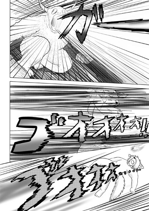 連載web漫画ケモノケ24 10p