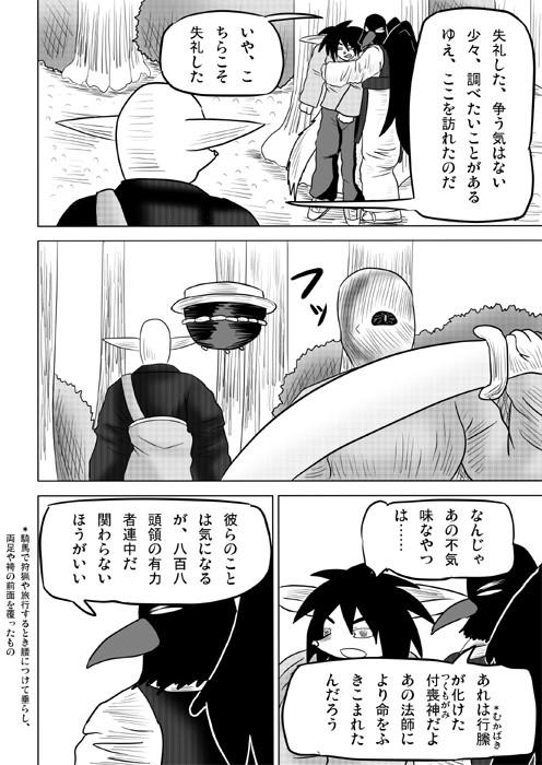 連載web漫画ケモノケ55 14p