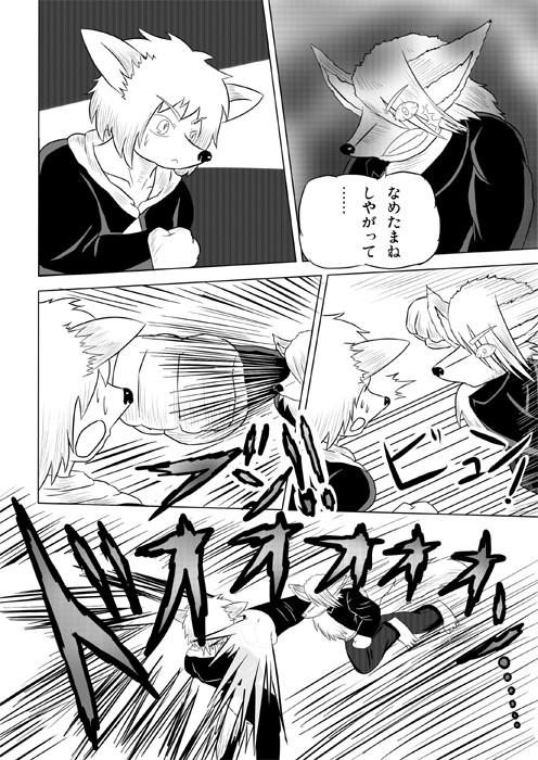 連載web漫画ケモノケ14 2p