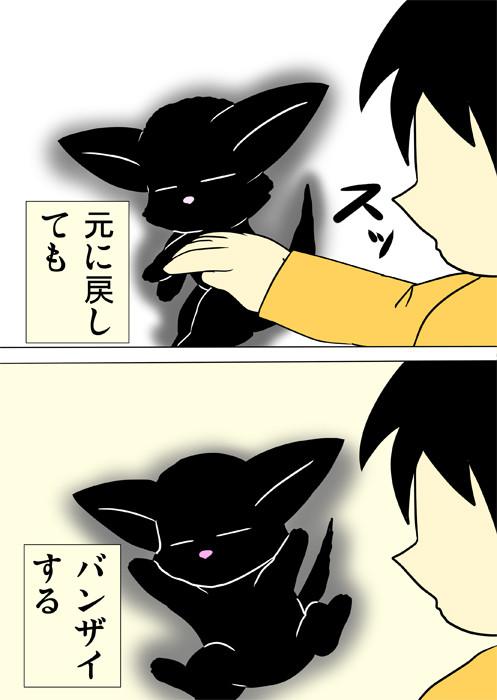 寝ながらバンザイをする黒猫 ほのぼの・ふわもふ猫の日常四コマweb漫画355話2p