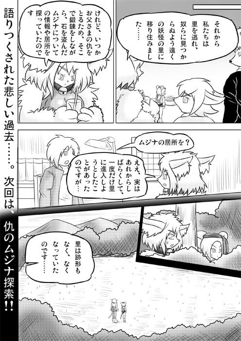 連載web漫画ケモノケ32 18p