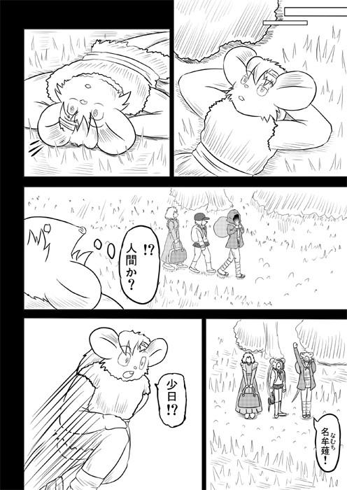 連載web漫画ケモノケ30 6p