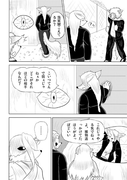 連載web漫画ケモノケ13 2p