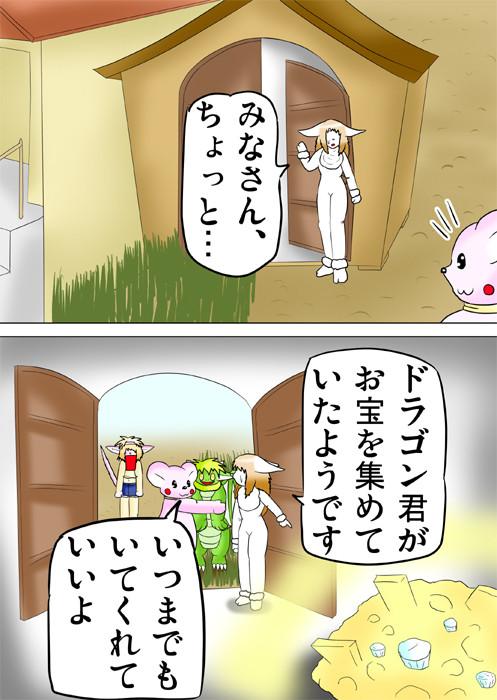 小屋の中にお宝が積まれている ふわもふケモノ家族連載web漫画三十一話18p