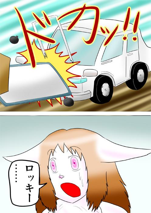 自動車にはねられ破壊される台車 ふわもふケモノ家族連載web漫画第四十一話18p
