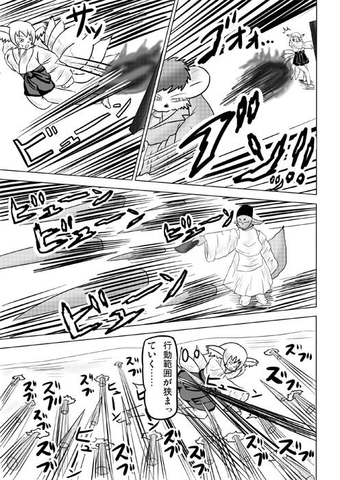 連載web漫画ケモノケ49 9p