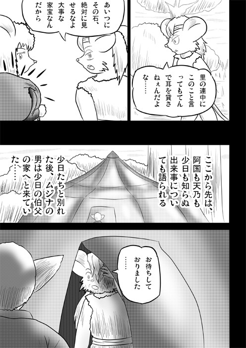 連載web漫画ケモノケ30 17p