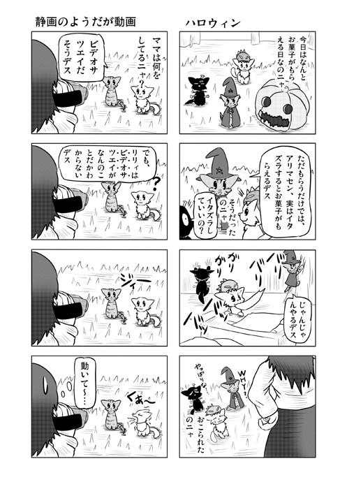 ねこねこ四コマweb漫画ミーのおもちゃ箱14p