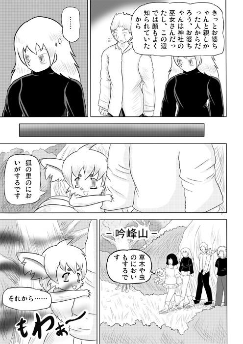 連載web漫画ケモノケ15 11p
