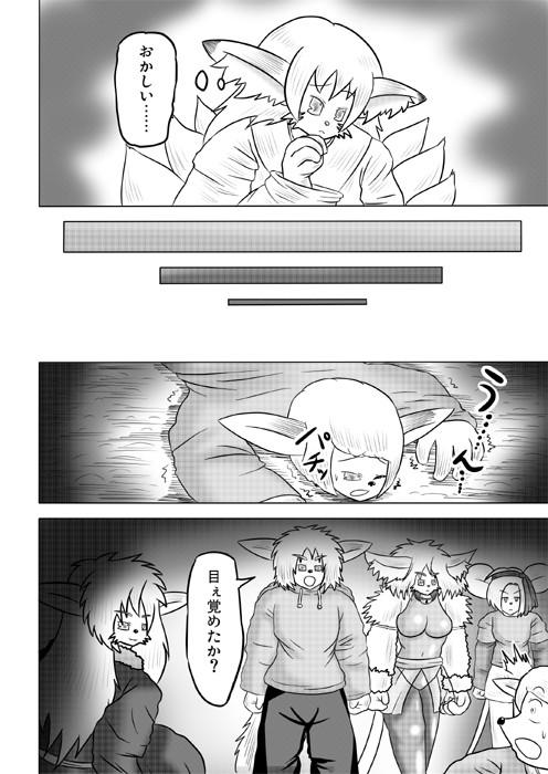 連載web漫画ケモノケ41 14p