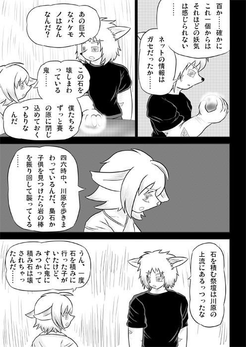 連載web漫画ケモノケ23 17p