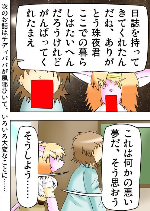 教室に戻る猫化少女と少年 ふわもふケモノ家族連載web漫画ふぁりはみ第十四話20p