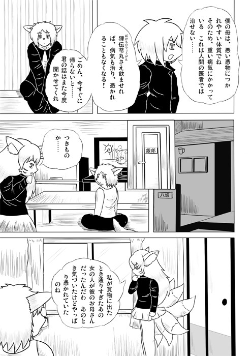 ケモノケ2 15p