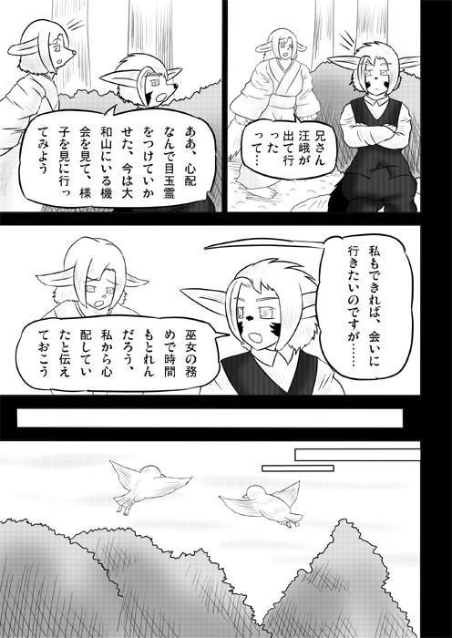 連載web漫画ケモノケ44 9p