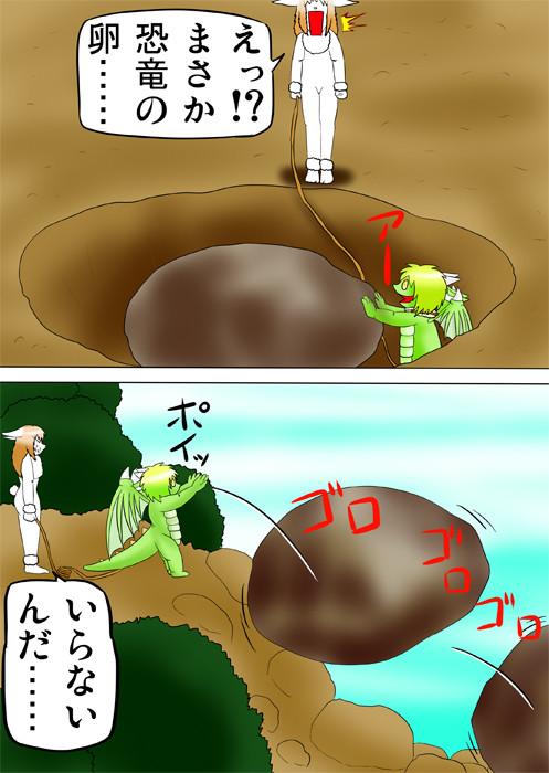 大きな岩のような卵を崖から落とす西洋ドラゴン 不条理獣人家族連載web漫画第五十五話10p