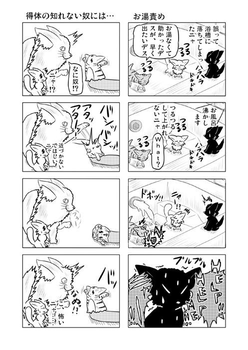 ねこの日常を描いた四コマ漫画ミーのおもちゃ箱58p