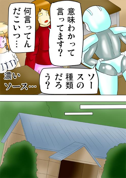 ボケをかますロボット ふわもふケモノ家族連載web漫画ふぁりはみ十六話16p