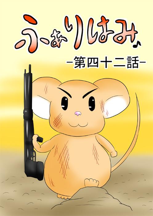 機関銃を持った傷だらけのネズミ ふわもふケモノ家族連載web漫画四十二話1p