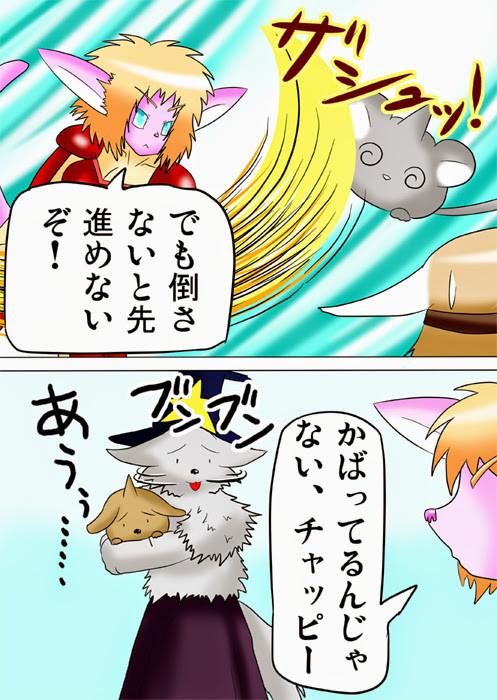 ザコモンスターをかばう犬息子 ふわもふケモノ家族連載web漫画二十一話4p