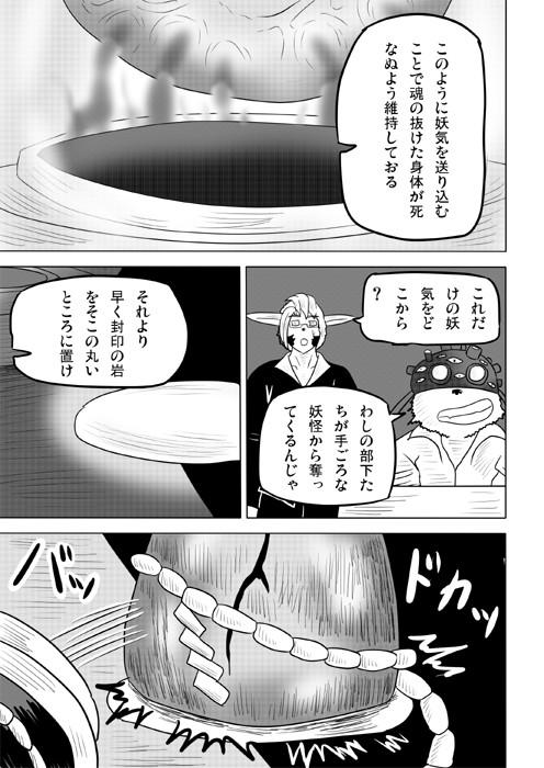 連載web漫画ケモノケ56 9p