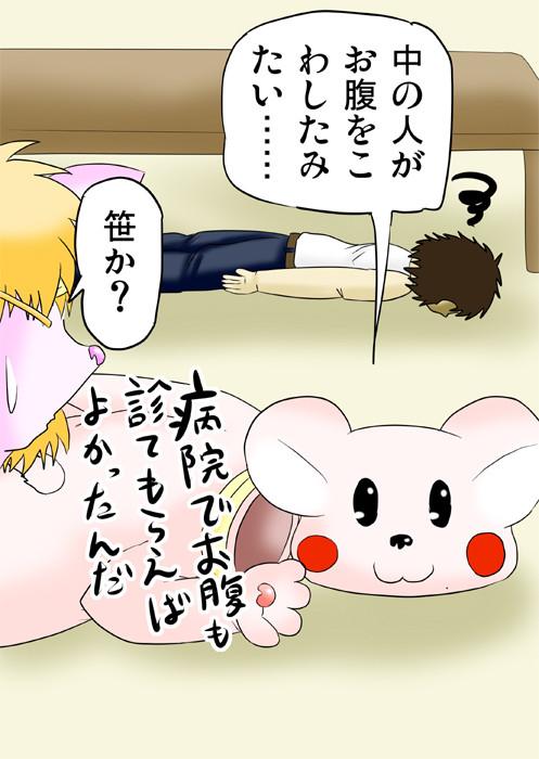 中の人が腹痛で倒れ、抜け殻のクマの着ぐるみ ふわもふケモノ家族連載web漫画ふぁりはみ十五話19p