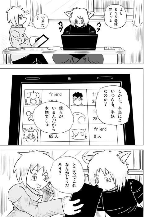連載web漫画ケモノケ5 11p