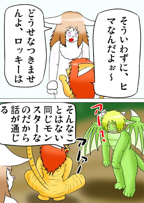 ドラゴンとの会話を試みる虎娘 ふわもふケモノ家族連載web漫画第四十一話11p
