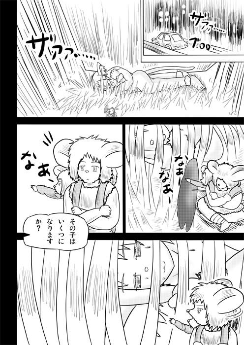 連載web漫画ケモノケ28 6p