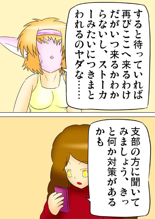 勤め先に電話するロボット娘 ふわもふケモノ家族連載web漫画第四十話10p