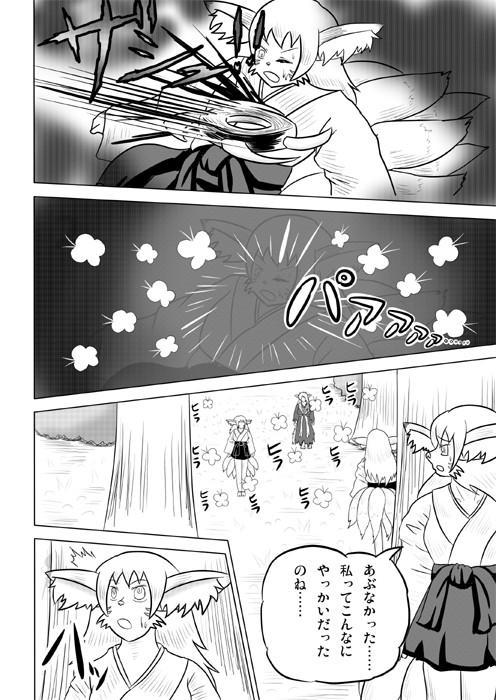 連載web漫画ケモノケ39 2p