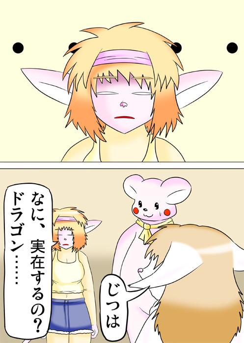 呆れてドラゴンの存在について尋ねる猫化少女 ふわもふケモノ家族連載web漫画三十一話7p