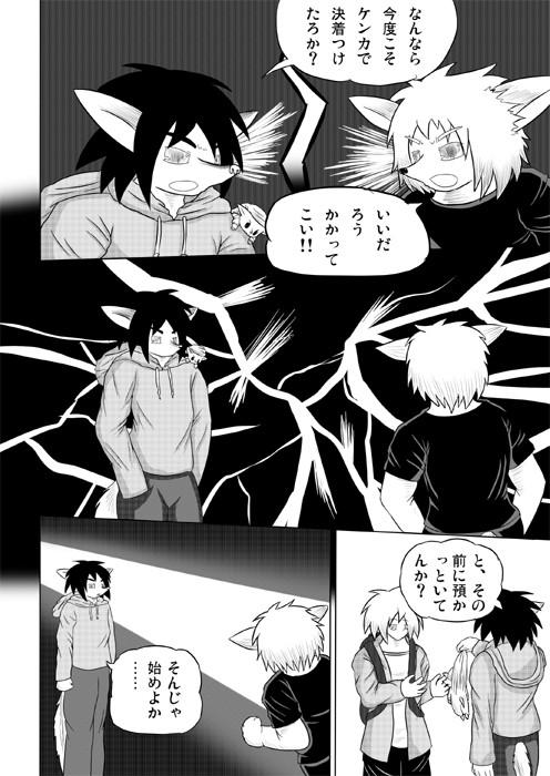 連載web漫画ケモノケ21 14p