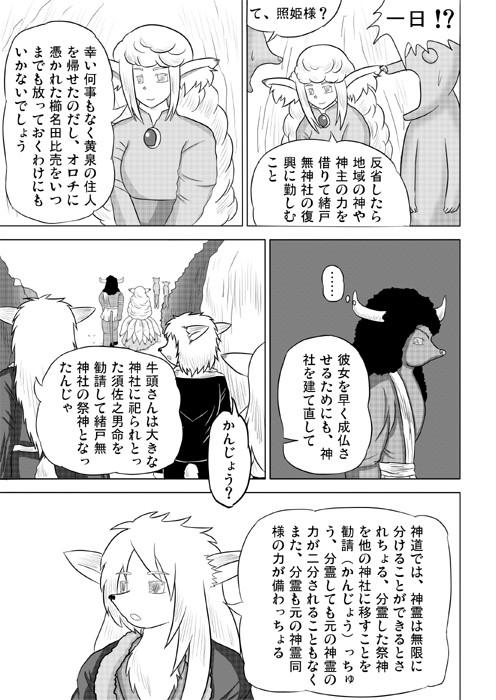 連載web漫画ケモノケ21 7p
