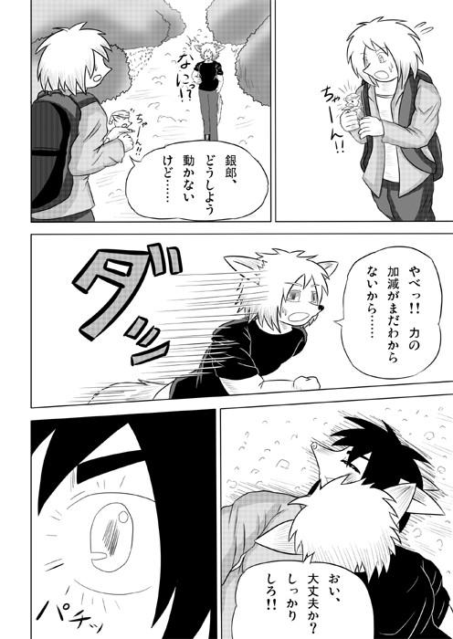連載web漫画ケモノケ22 6p