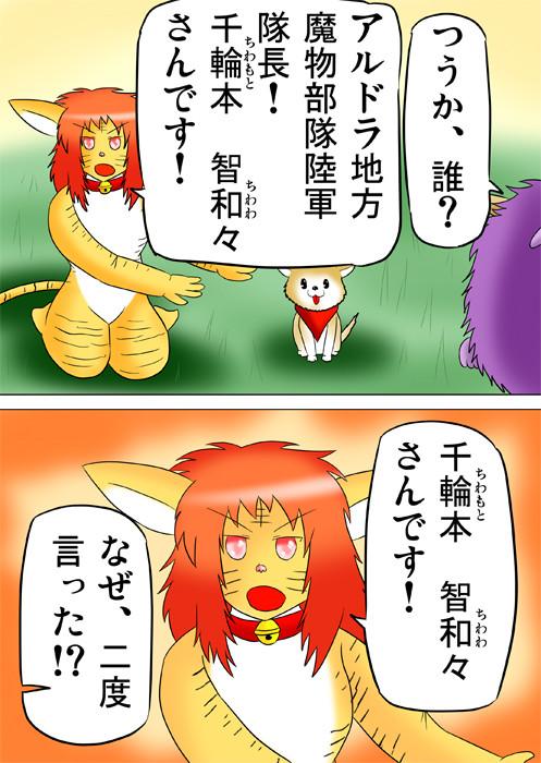 子犬の紹介をする虎娘 ふわもふケモノ家族連載web漫画三十九話7p