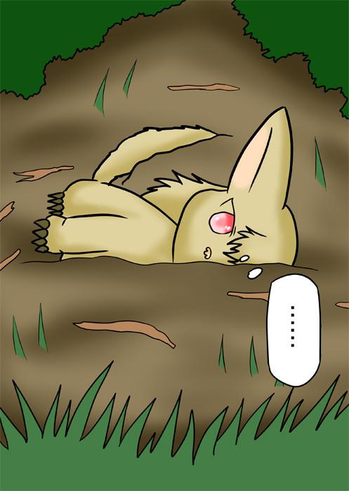 横向きに底なし沼に落ちて沈んでいくフクロギツネ