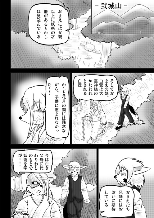 連載web漫画ケモノケ43 2p