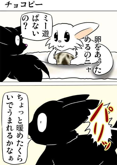 うずらの卵を温め続けるマンチカン猫 ふわもふ猫の日常四コマweb漫画216話1p