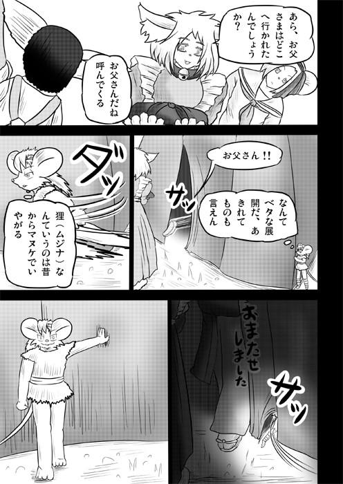 連載web漫画ケモノケ31 7p