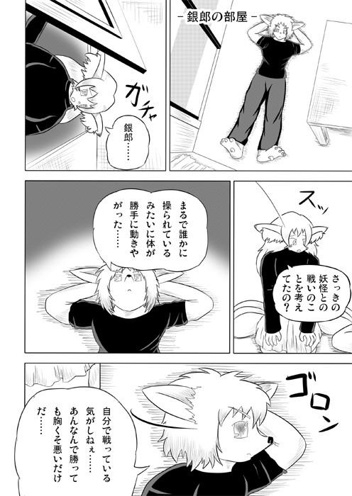 連載web漫画ケモノケ15 02p