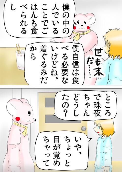 連載web漫画ふぁりはみ4 17p