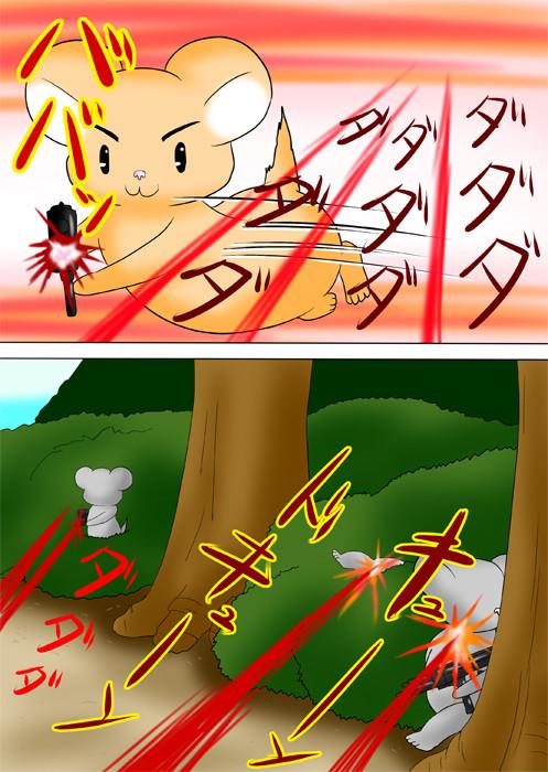 機関銃を打ち返すネズミ ふわもふケモノ家族連載web漫画四十二話17p