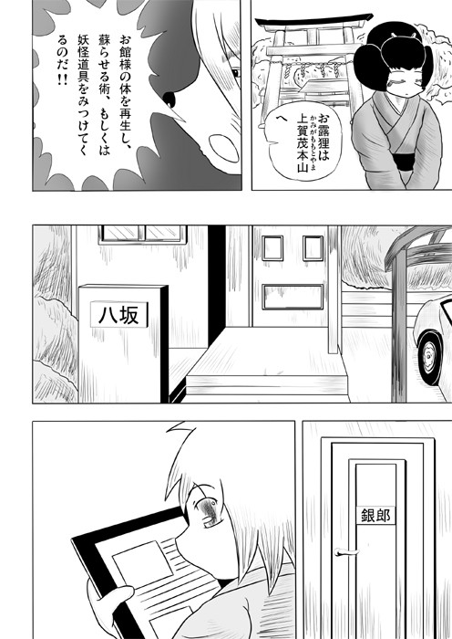 連載web漫画ケモノケ5 10p
