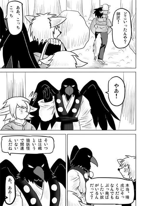 連載web漫画ケモノケ54 5p