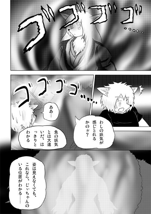 連載web漫画ケモノケ18 8p