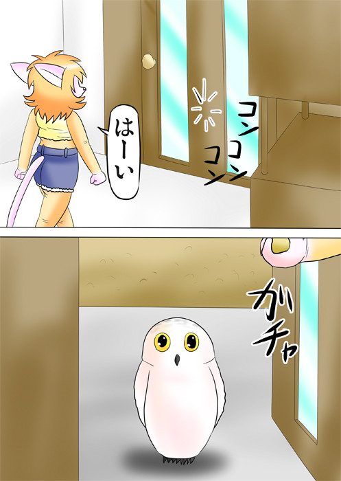 玄関に白いフクロウ ふわもふケモノ家族連載web漫画ふぁりはみ第五十一話2p