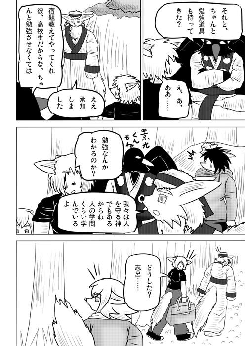 連載web漫画ケモノケ54 12p