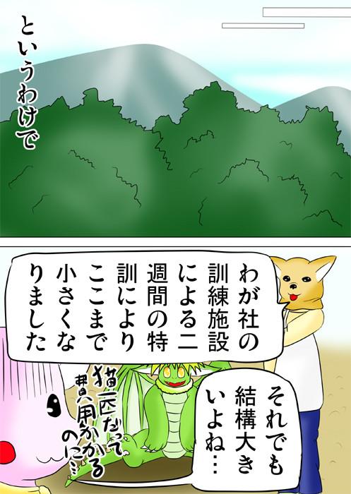 小型化した西洋ドラゴン ふわもふケモノ家族連載web漫画三十一話17p