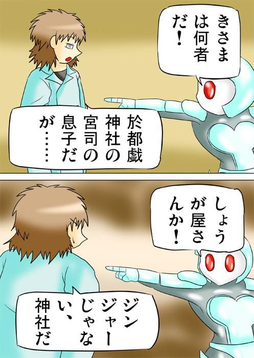 ボケをかますロボット ふわもふケモノ家族連載web漫画ふぁりはみ十六話10p