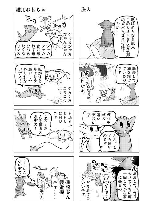 ねこねこ四コマweb漫画ミーのおもちゃ箱8p